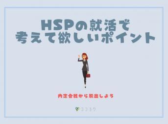 HSPの就活