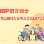 HSPの介護士について