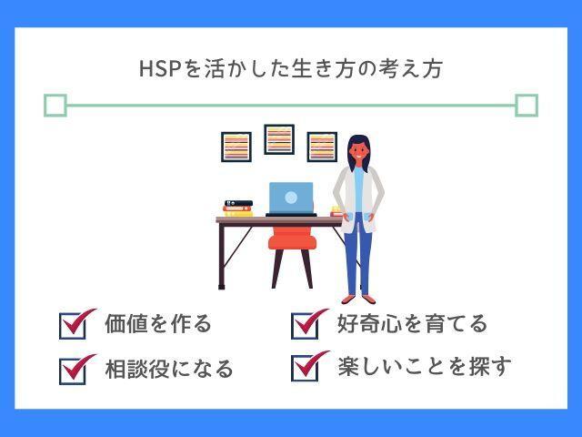HSPは考え方次第で楽しく生きられる