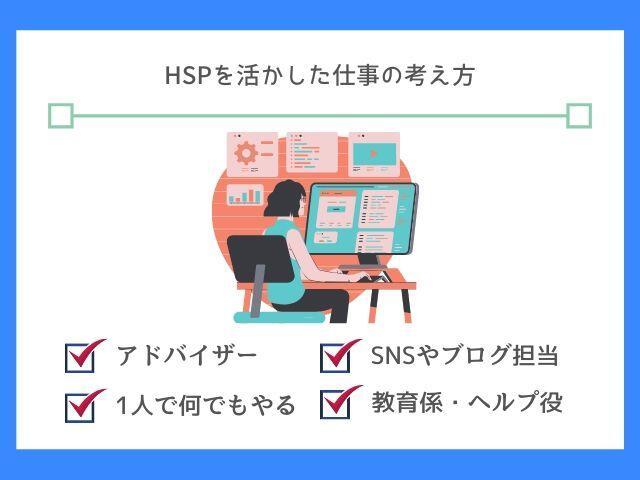 HSPはパイプ役・1人の作業が多い仕事担当になろう