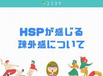 HSPと疎外感について