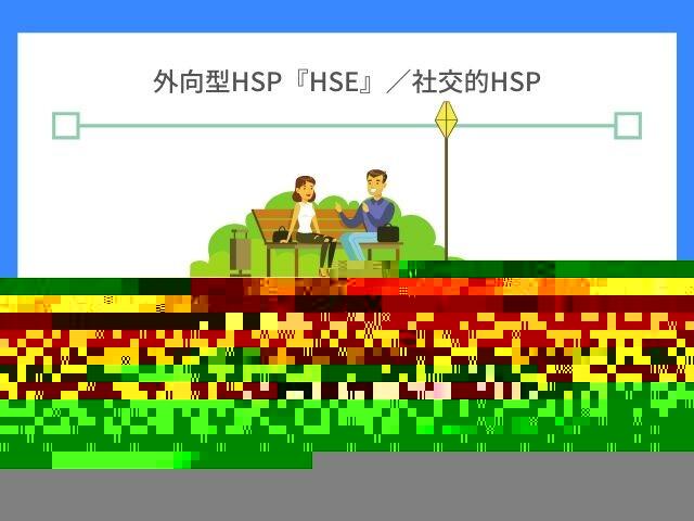 外向型HSPはどこまでも人に優しい