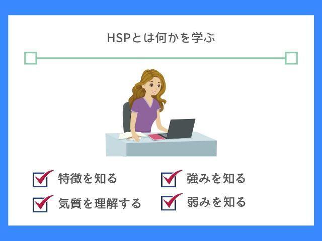 HSPについて知識を深めよう