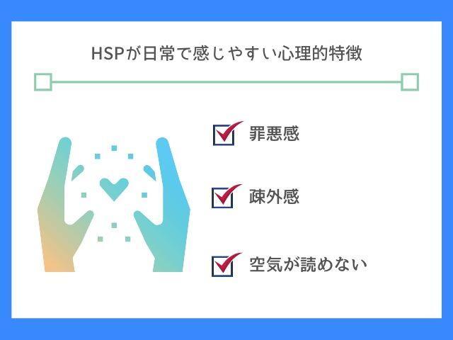 HSPの特徴は心に現れやすい