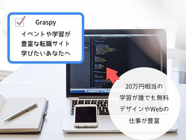 Graspyは学習しつつ仕事も探せる
