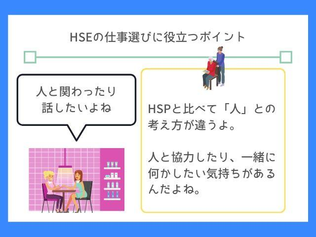 HSEには仕事でよい人間関係が必要