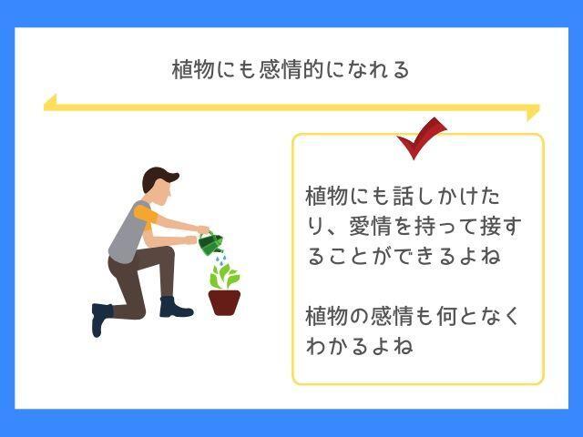 HSPは植物の気持ちを察することができる