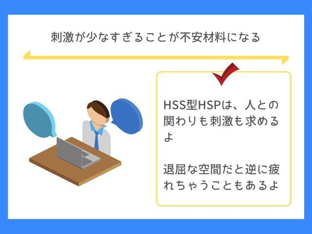 HSS型HSPは外との関わりを求める