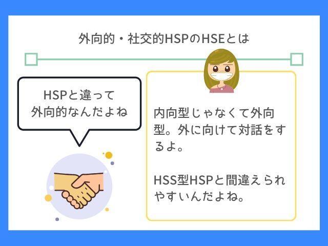 HSEは外と関わるタイプのHSP