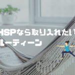 HSPのおすすめルーティーン