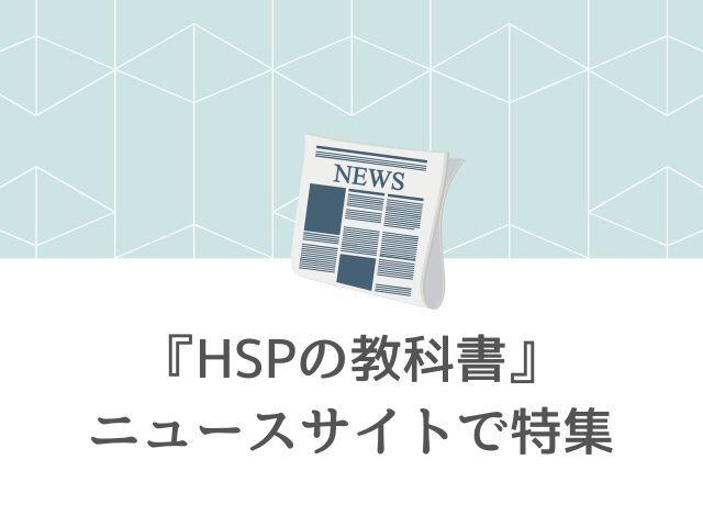HSPの教科書が紹介