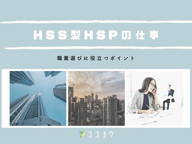 HSS型HSPの仕事