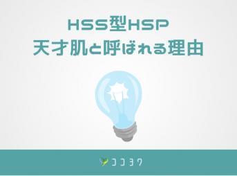HSS型HSPは天才肌