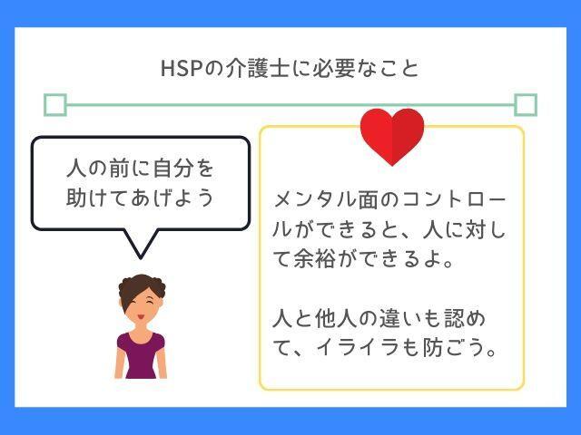 HSPの介護士は心に余裕を持つトレーニングをしよう