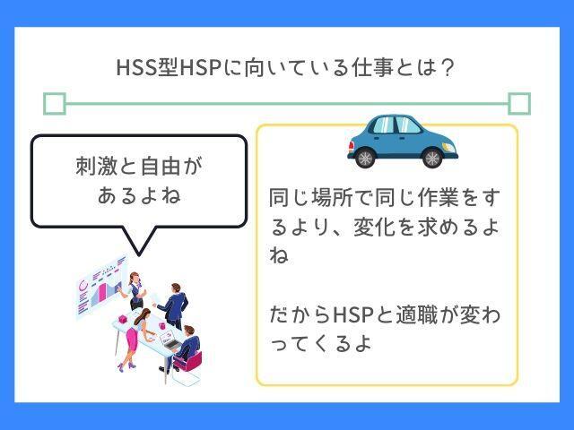 HSS型HSPは仕事で変化が必要