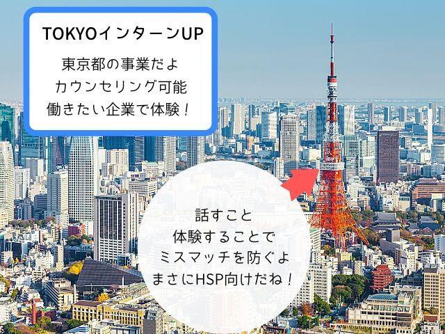 TOKYOインターンUPは東京都で働くなら使おう