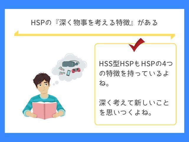 HSS型HSPは深く考えて新しいことを思いつく