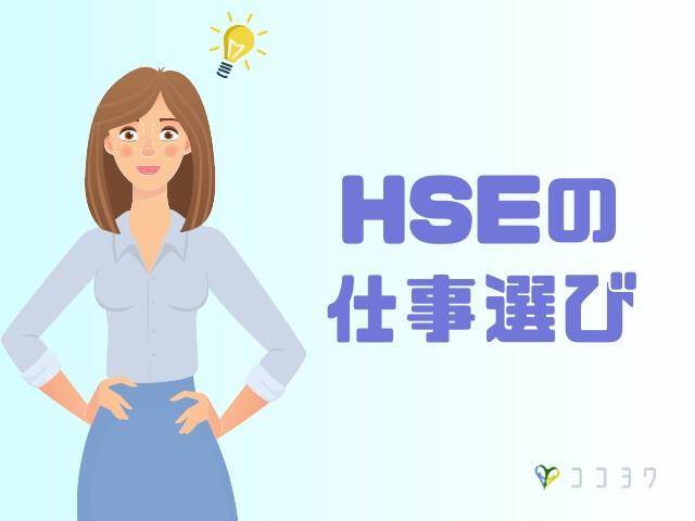 HSEの仕事選びについて