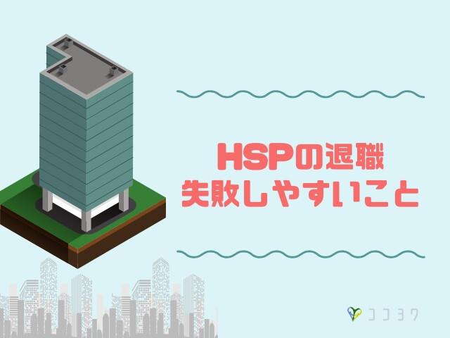 HSPの退職