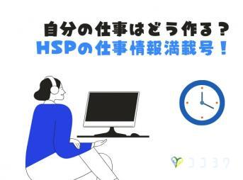 HSPの仕事情報満載号