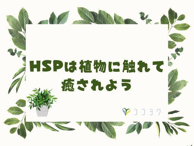 HSPと植物