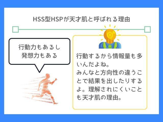 HSS型HSPは色んな知識をつなげるよね