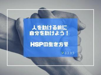 HSPの生き方号