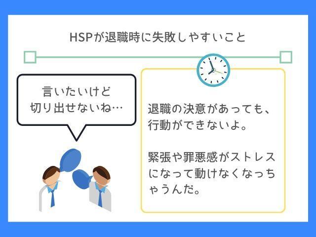 HSPは退職が切り出せない