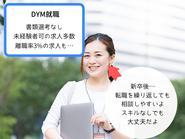 DYM就職はHSPの悩みが解決しやすい
