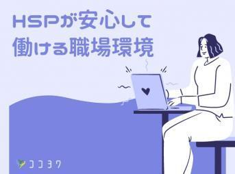 HSPの職場環境