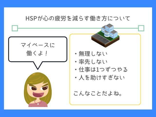 HSPは仕事で助ける我慢を覚えよう