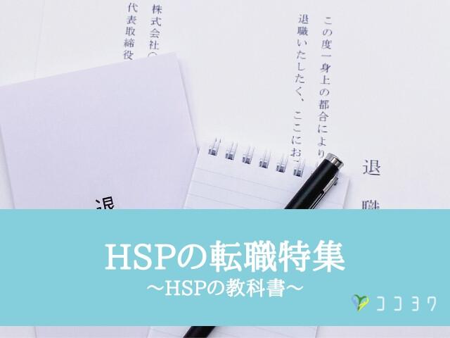 HSPの転職特集