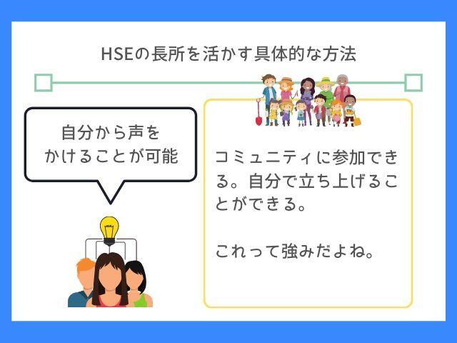 HSEは自分から人と関わっていける