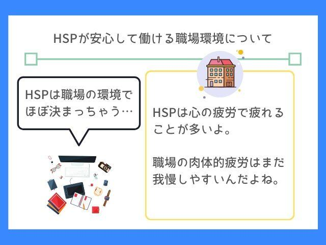 HSPは心の疲労で働きやすさが変わるよ
