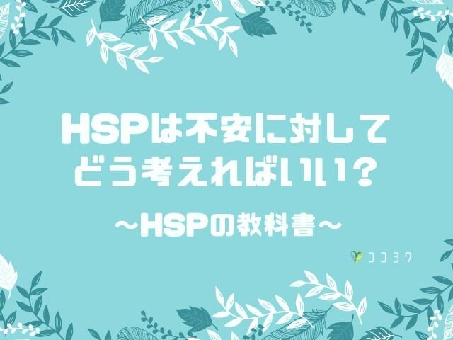 HSPの不安に対する考え方