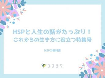 HSPと人生の話がたっぷり