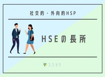 HSEの長所