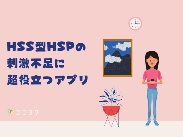 HSS型HSPの刺激不足