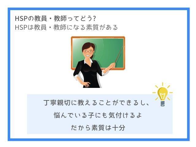HSPは教えたり面倒を見る点は特徴を活かしやすい