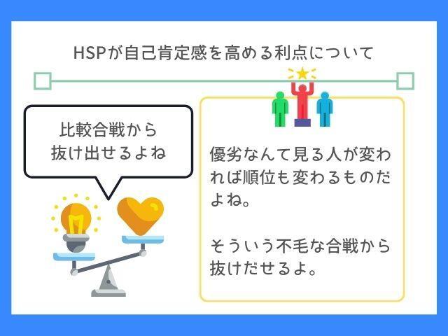 HSPは早い段階で自己肯定感を考えよう