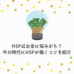 HSPはお金に悩みがち