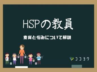 HSPの教員