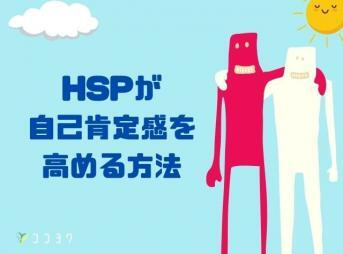 HSPが自己肯定感を高める方法