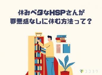 休みベタなHSP