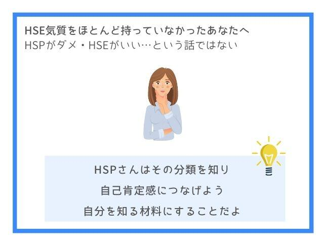 HSP気質は自分を知る材料にしよう