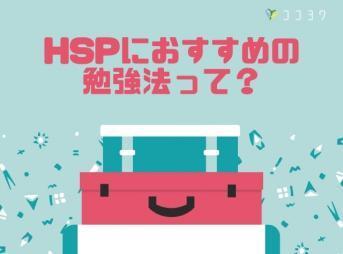 HSPの勉強方法