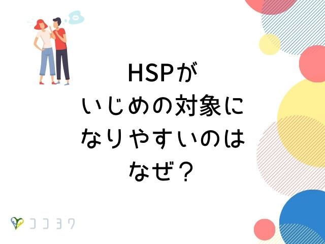 HSPといじめ