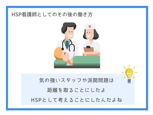 HSPならではの働き方を意識