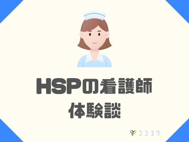 HSPの看護師体験談