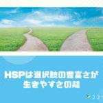 HSPの選択肢